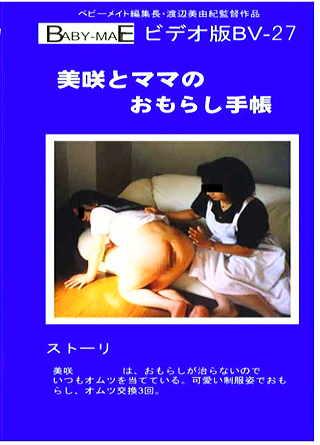 ベビーメイトビデオ版 美咲とママのおもらし手帳